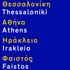 transport-greek-font1.png
